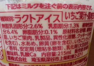 ストロベリーショートケーキフラッペ食品表示1