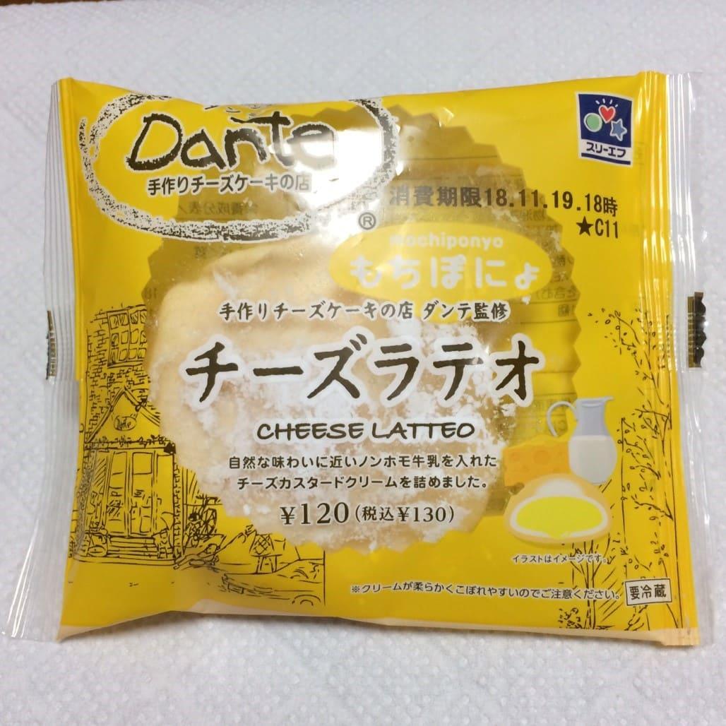 もちぽにょチーズラテオ