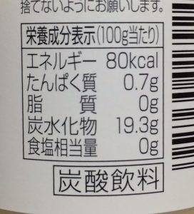 シャリコーラ栄養表示
