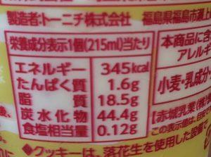 ストロベリーショートケーキフラッペ食品表示2