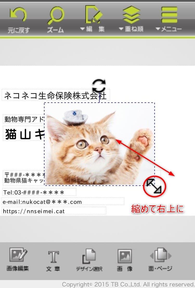 セブンイレブン名刺印刷方法19