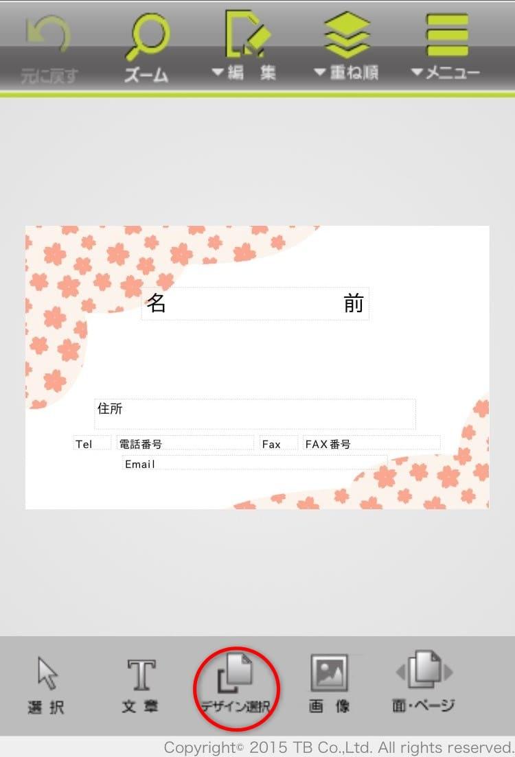 セブンイレブン名刺印刷方法2