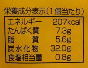 シャトレーゼキーマカレーまん食品表示