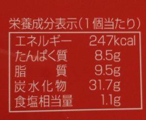 シャトレーゼ肉まん食品表示