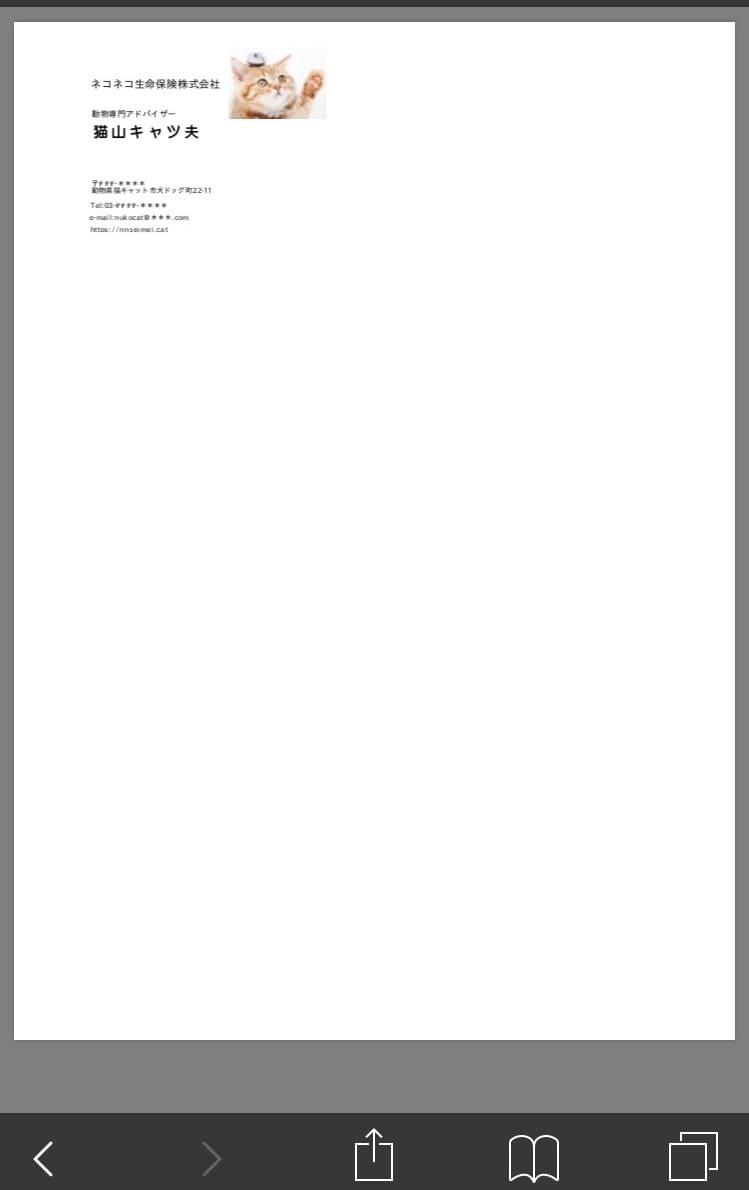 セブンイレブン名刺印刷方法22