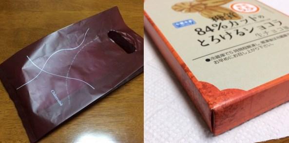 シャトレーゼ糖質カット生チョコ横からと手提げ袋