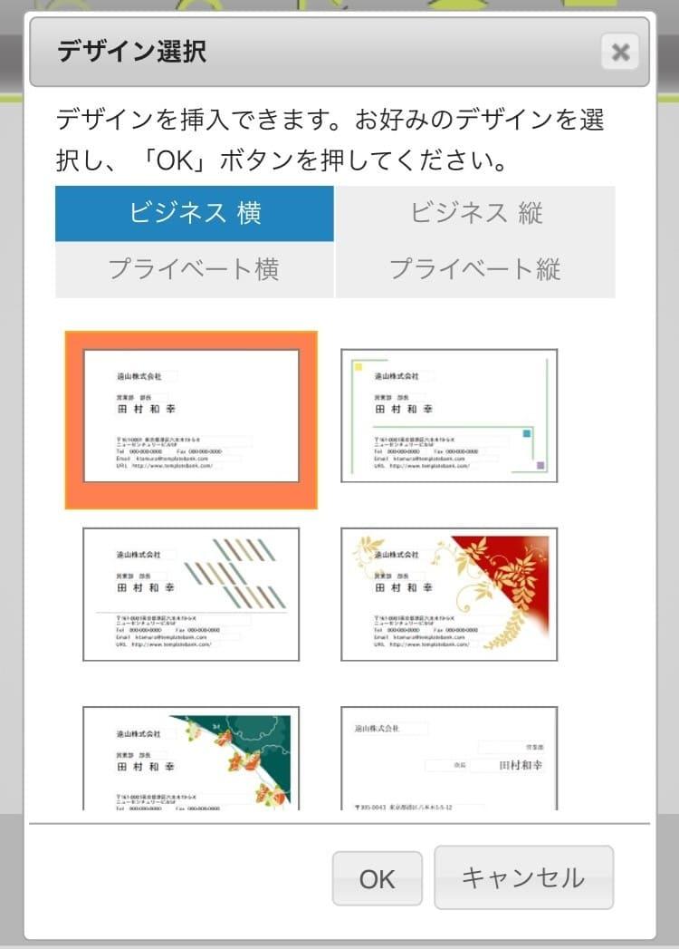 セブンイレブン名刺印刷方法3