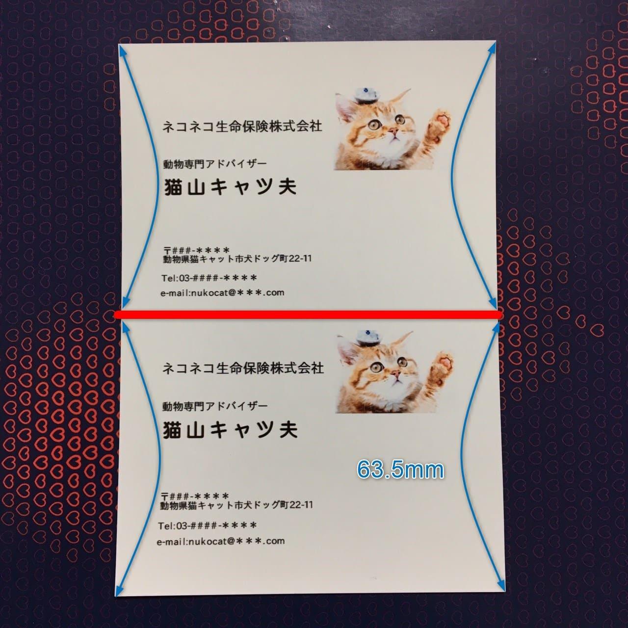 セブンイレブン名刺印刷方法39