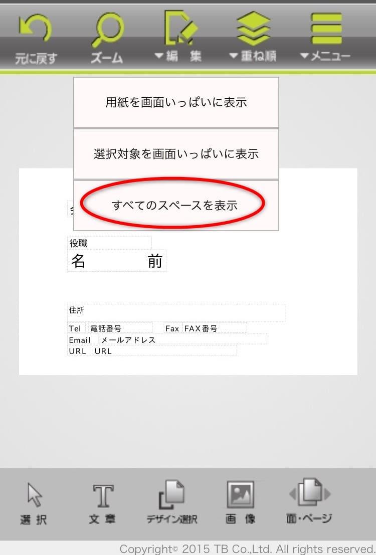 セブンイレブン名刺印刷方法4