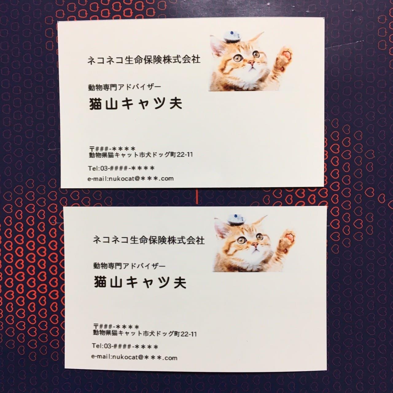 セブンイレブン名刺印刷方法41