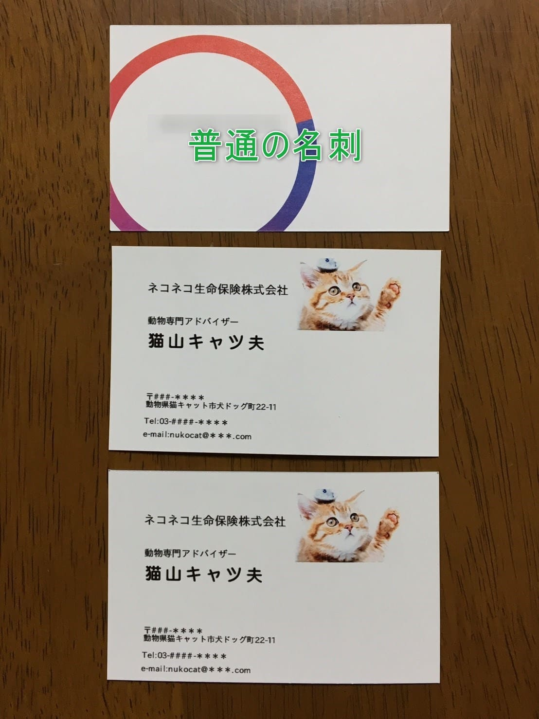 セブンイレブン名刺印刷方法42