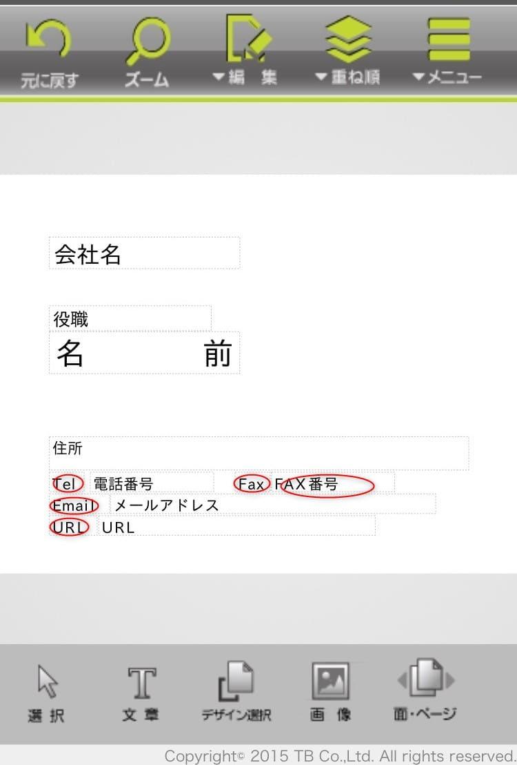 セブンイレブン名刺印刷方法5