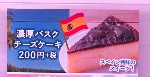 はま寿司バスクチーズケーキ