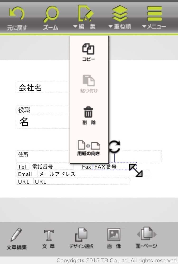 セブンイレブン名刺印刷方法7