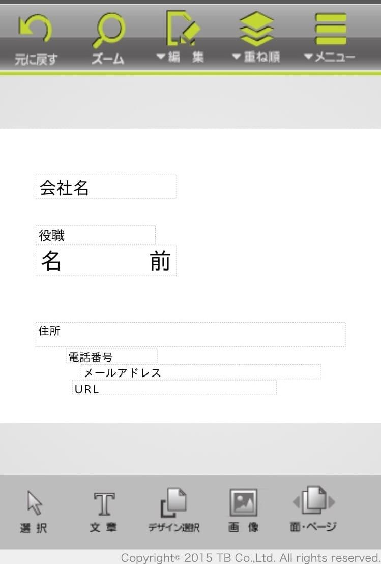 セブンイレブン名刺印刷方法8