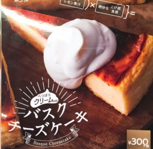 スシローのバスクチーズケーキ