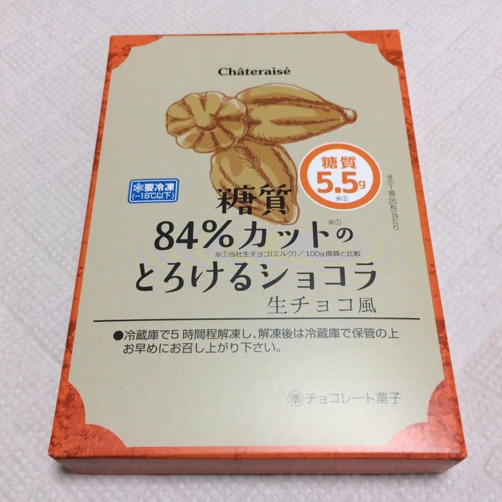糖質84%カットのとろけるショコラ 生チョコ風