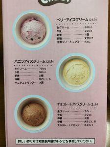 ハピクリーム箱レシピ