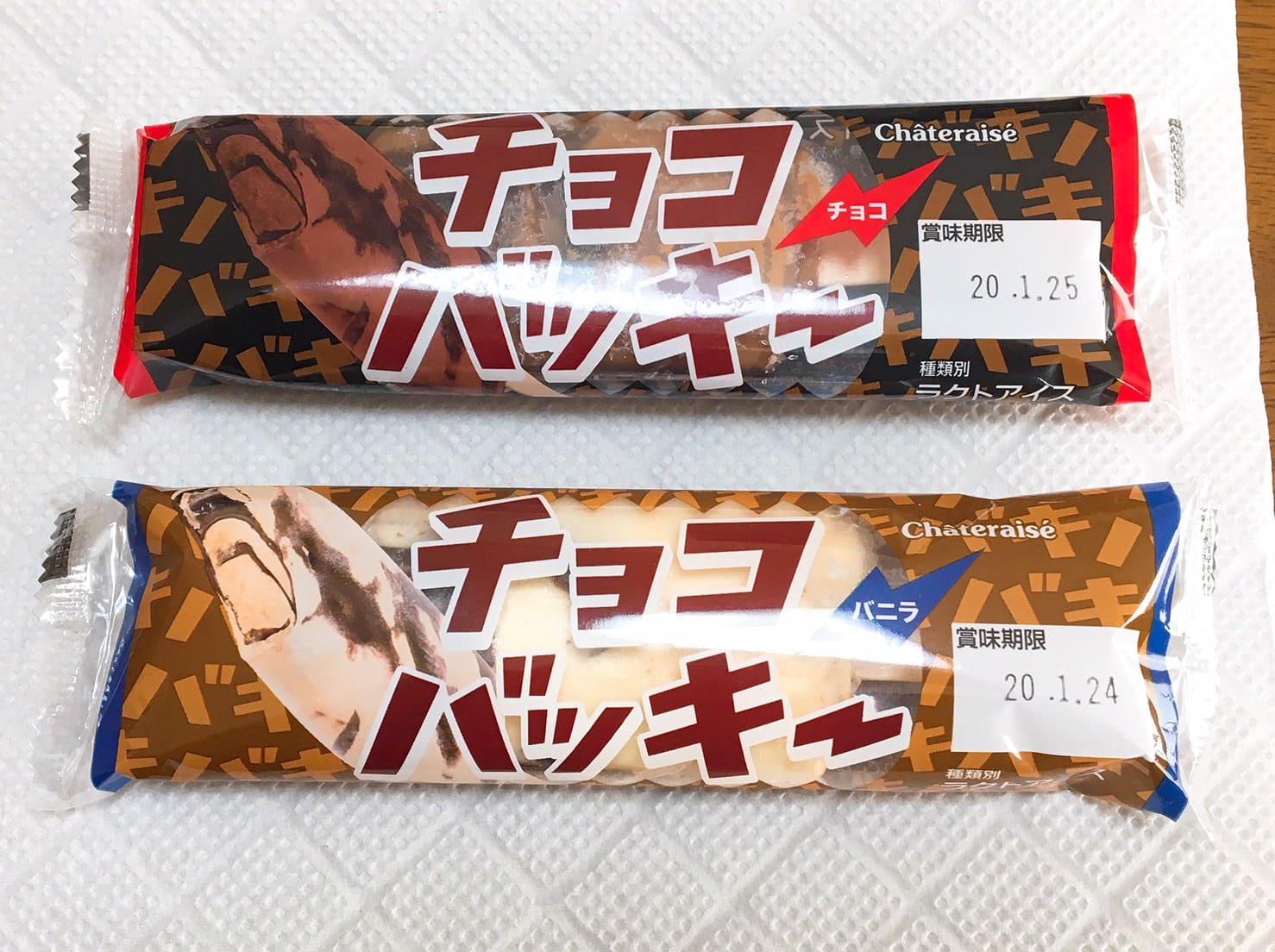 チョコバッキー(チョコ・バニラ)
