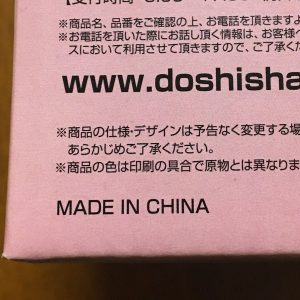 ハピクリーム箱の原産国表示