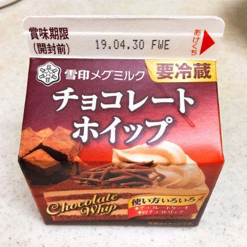 雪印のチョコレートホイップ