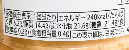 しろふわチーズスフレ栄養成分表示
