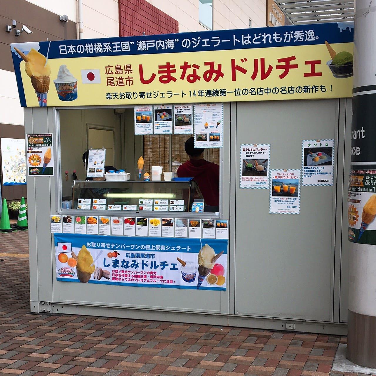 アイスクリーム博覧会しまなみドルチェ