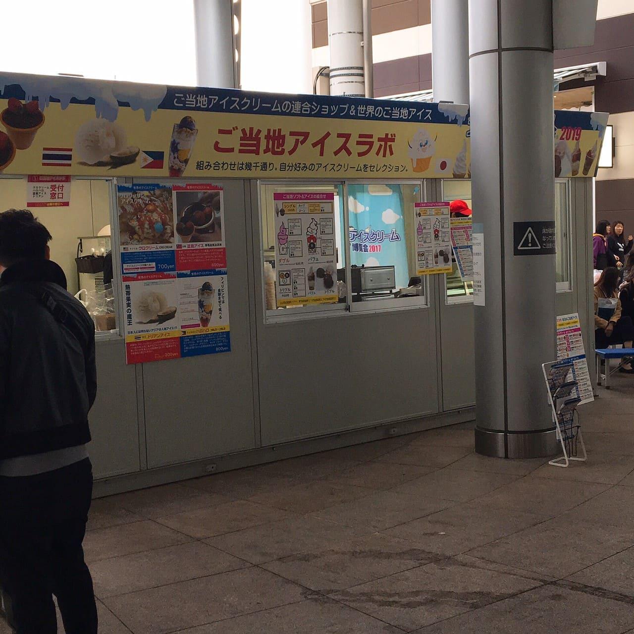 アイスクリーム博覧会ご当地アイスラボ
