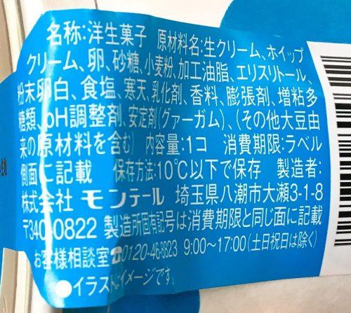 シルフォン-シルクミルクシフォン-原材料名