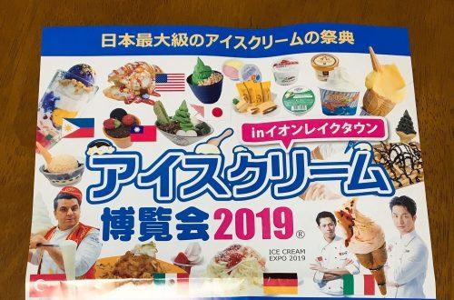 アイスクリーム博覧会2019チラシ