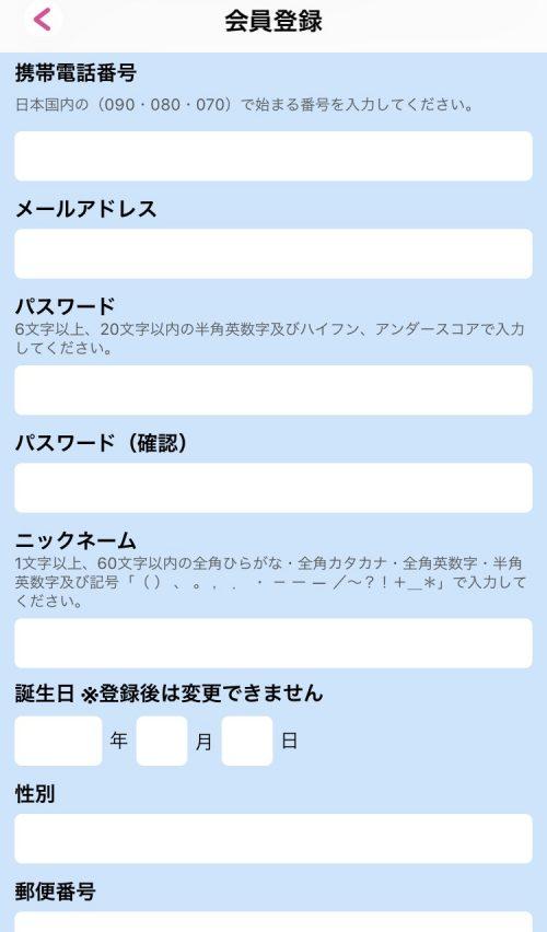 31club登録情報入力画面