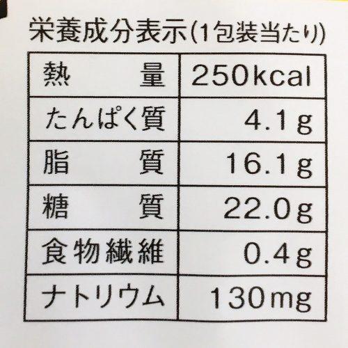PABLO チーズロールケーキ栄養成分表示