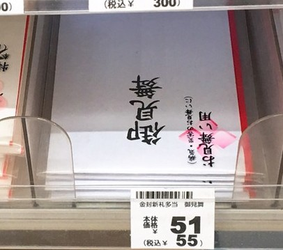 【ミニストップ】金封新札多当 御見舞