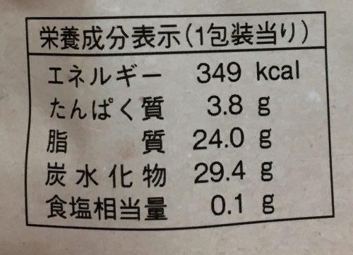 たっぷりクリームのバウムクーヘン栄養成分表示