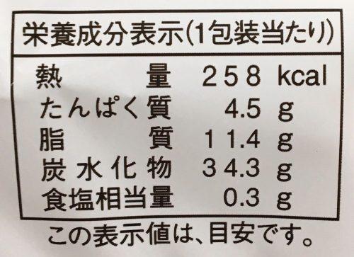 元祖鹿児島 南国白くま栄養成分表示
