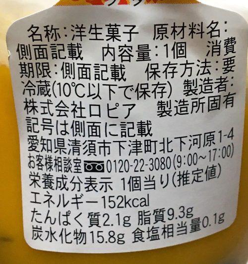 タピオカマンゴープリン栄養成分表示