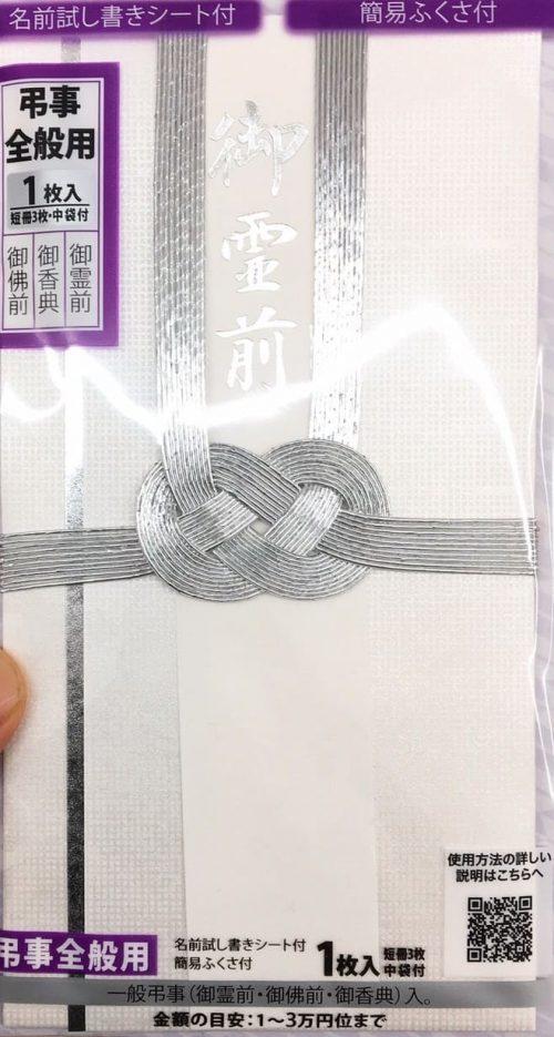 【セブンイレブン】仏袋 双銀10本 簡易ふくさ付