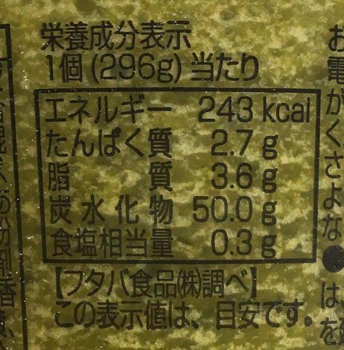 フローズンパーティー チーズ抹茶栄養成分表示