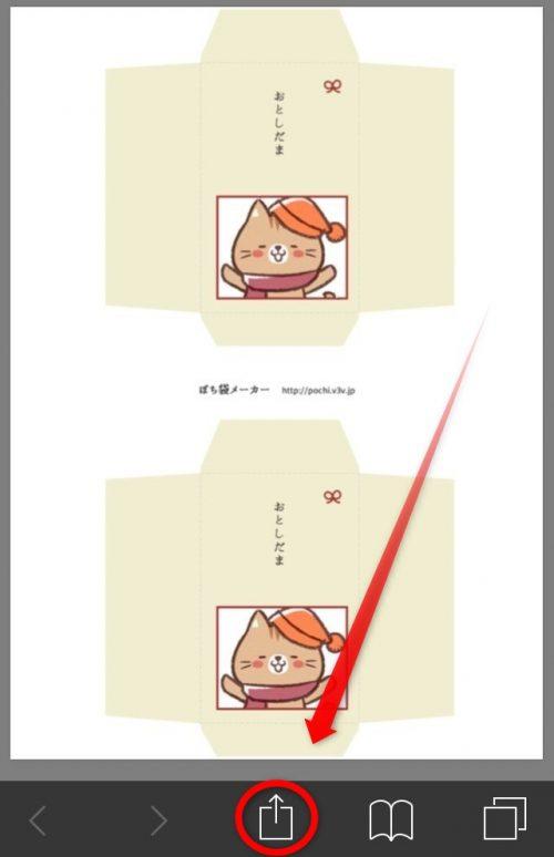 手作りぽち袋作り方11