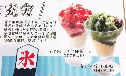 かっぱ寿司かき氷メニュー