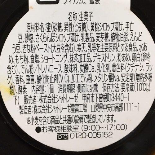 京都宇治抹茶のクリーム白玉あんみつ原材料名