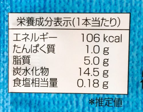 タピオカ風ゼリー入り紅茶ラテバー栄養成分表示