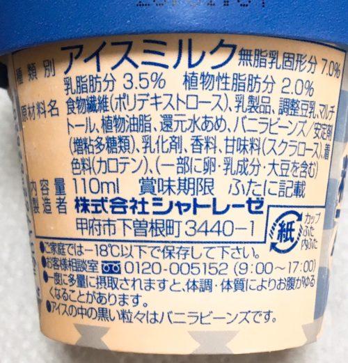 糖質70%カットのアイス バニラ原材料名