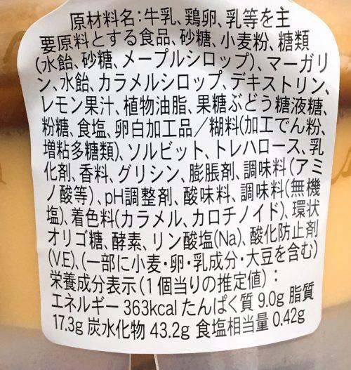 チーズスフレプリン原材料名・栄養成分表示