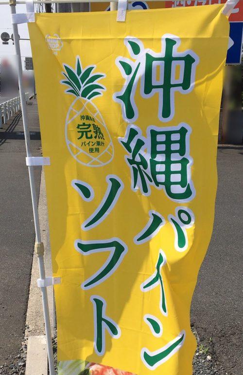 沖縄パイン&マンゴーソフトのぼり