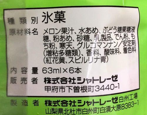 果実食感バー メロン原材料名