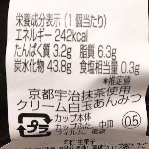 京都宇治抹茶のクリーム白玉あんみつ栄養成分表示