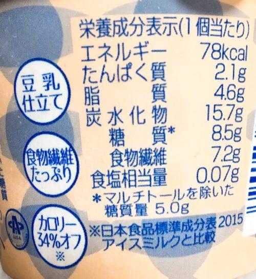 糖質70%カットのアイス バニラ栄養成分表示