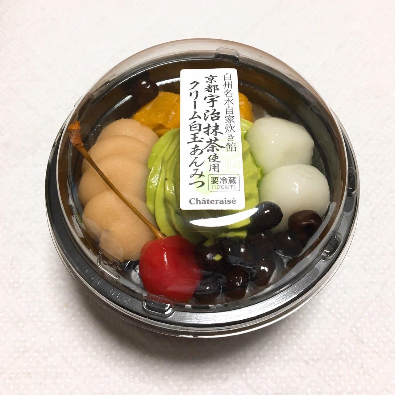 京都宇治抹茶のクリーム白玉あんみつ
