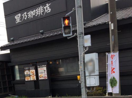 星乃珈琲店かき氷のぼり